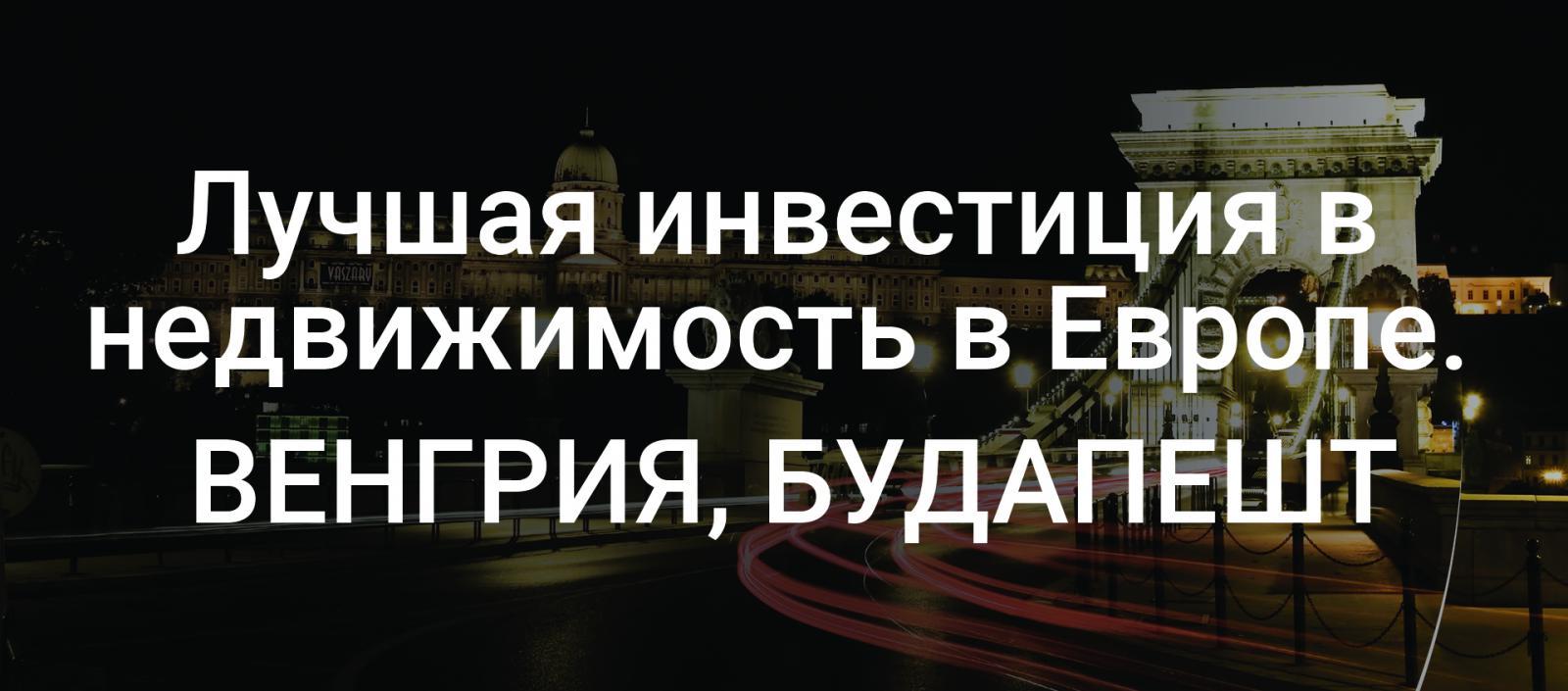Сайты венгрии недвижимость часы работы метро дубай 2018